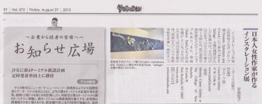 NYJapan Newspaper, Aug 27, 2010